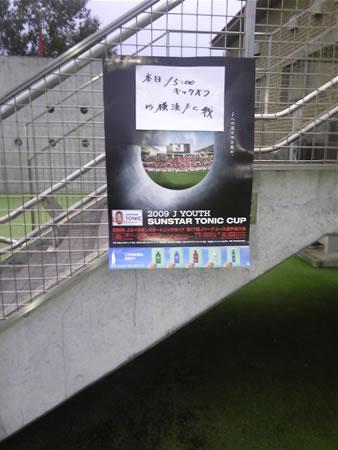 大原サッカー場