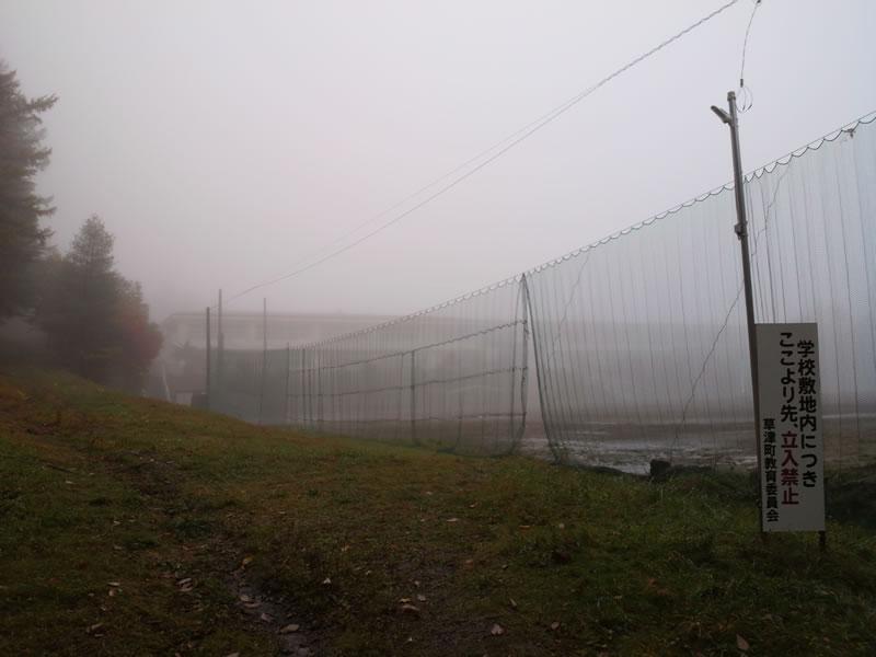 草津本白根第三グラウンド 2012年10月28日