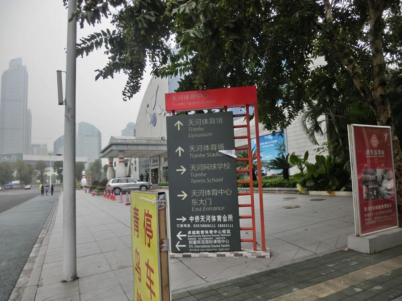 中国(広州)2013年2月26日