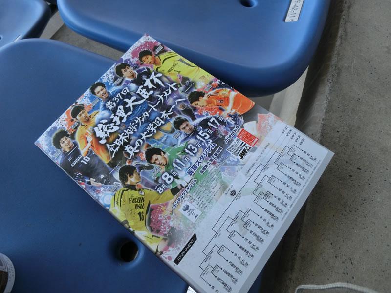 長居公園のスタジアム色々2013年8月11日