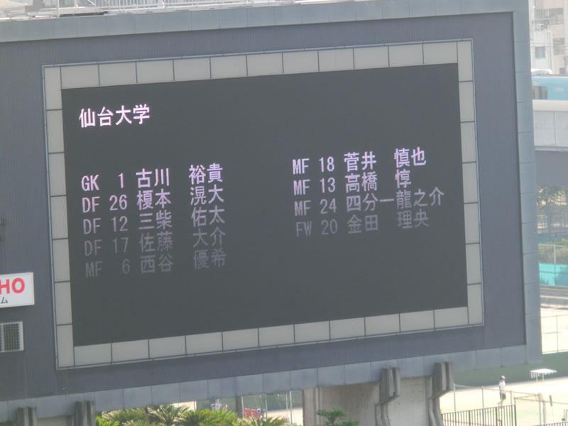 キンチョウスタジアム2013年8月11日