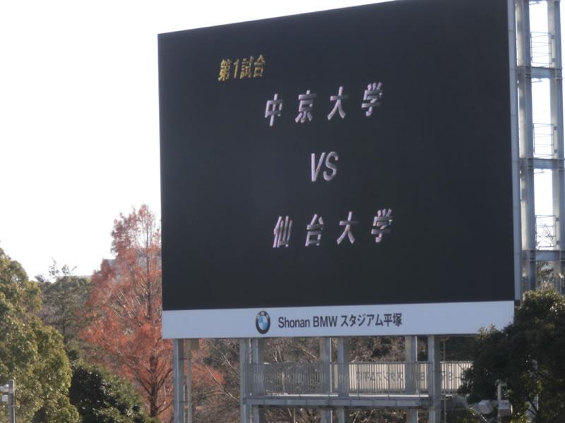 平塚競技場2013年12月16日