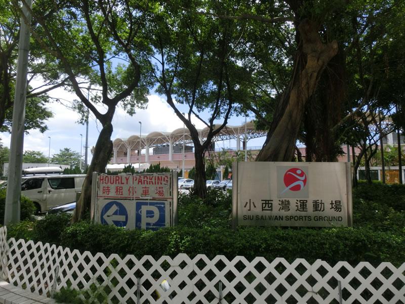 香港/Siu Sai Wan Sports Ground/2013年8月5日