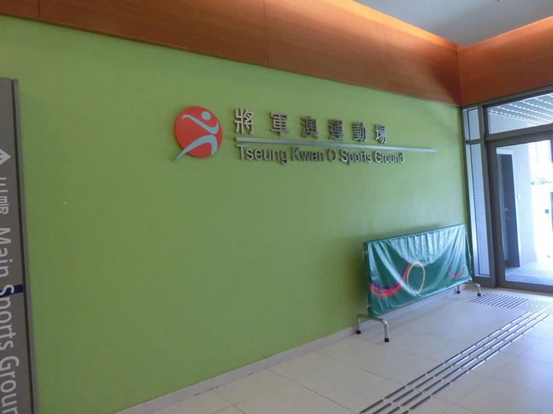香港/Tseung Kwan O Sports Ground/2013年8月6日
