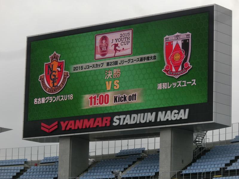 Jユースカップ第23回Jリーグユース選手権大会 決勝 2015/11/16 – 浦和レッズユースvs名古屋グランパスU-18 2-1勝利・・・実は既にそろっていた優勝するべき条件