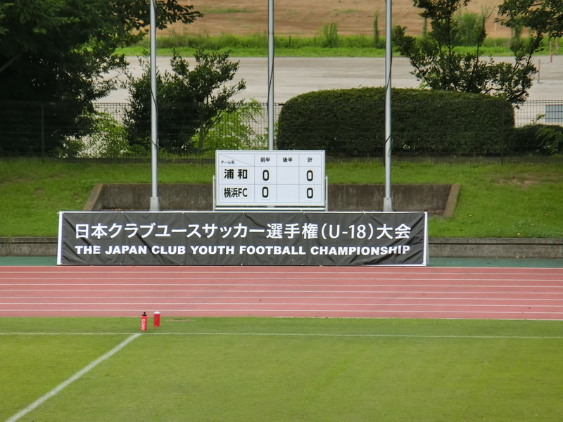 第40回日本クラブユースサッカー選手権2016/07/25 – 浦和レッズユースvs横浜FCユース 1-1引き分け・・・近いうちの2度対戦と初戦と難しさと