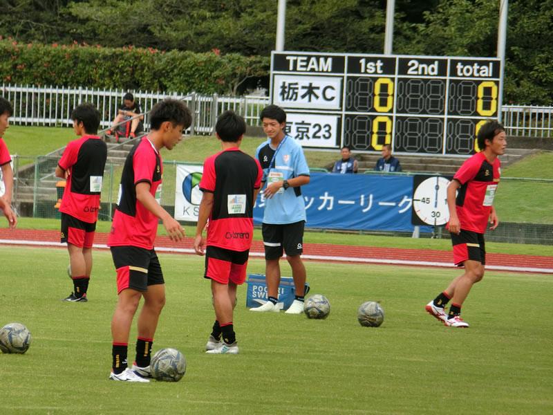 アカデミー卒業生関連 2019/09/14 – 関東社会人リーグ1部 栃木シティvs東京23FCを観戦してきました。